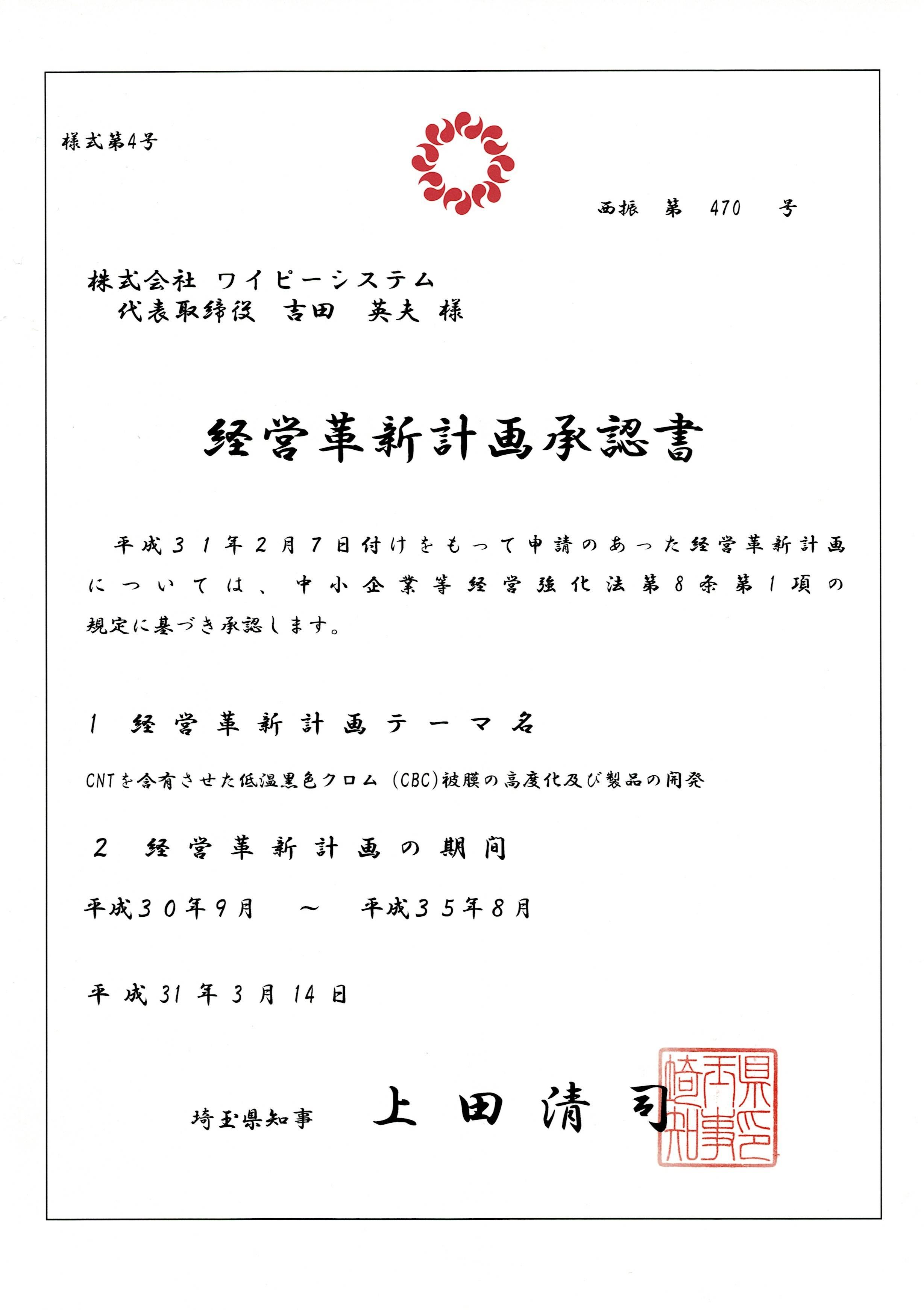 埼玉県より経営革新企業の認定を受けました