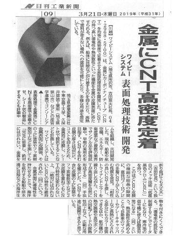 メディア掲載のお知らせ 2019/3/21