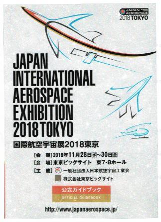 「国際航空宇宙展2018東京」に出展しました