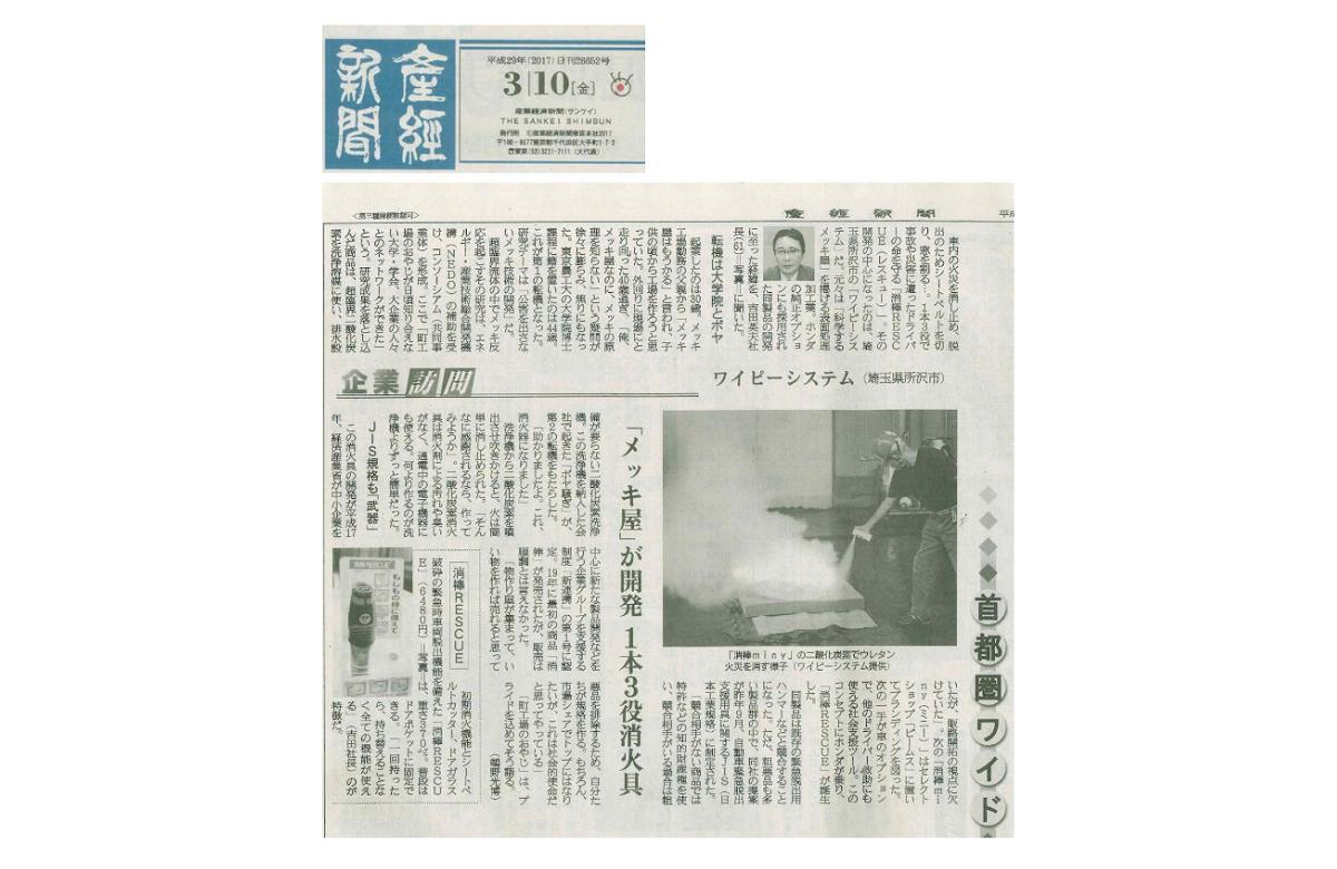 メディア掲載のお知らせ2